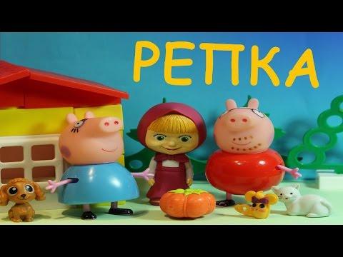 маша и медведь свинка пеппа игрушки видео