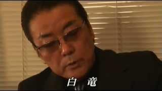 チャンネル登録よろしくお願いたします。 川谷組が関東を統一する前、神...