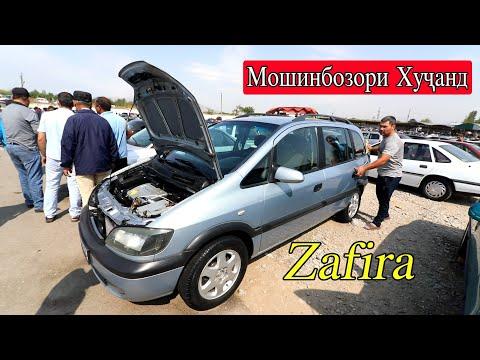 Худжанд! Opel Zafira Bmw E39 Mercedes Сечка, 211, 210 Ачки Bmw E 60 Opel Бечка