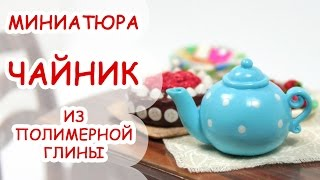 чАЙНИК  МИНИАТЮРА #13  Polymer clay Miniature Tutorial