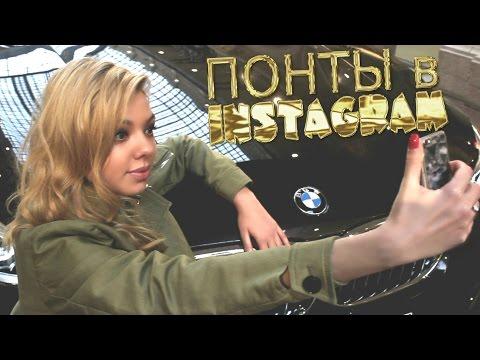 Инстаграм звезд Знаменитости в инстаграме ТОП