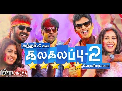 Kalakalappu 2 Movie Quick Review By| Tamil Cinema | Jai |Jeeva | Siva