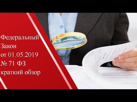 ФЗ от 01 05 2019 N 71 ФЗ краткий обзор