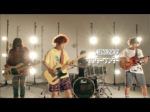 NECOKICKS「ワンダーワンダー」MV