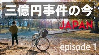 3億円事件の今を追え!【日本の旅】in東京都 国分寺