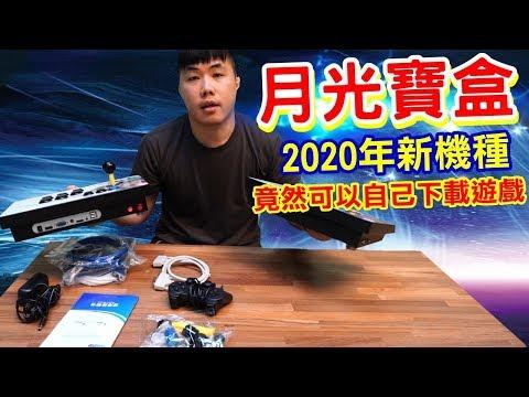 2020年月光寶盒問世 Moonlight 3DW 完美支援4人遊戲 即時存檔 線上下載遊戲 11大主流模擬器 支援手把控制 遊戲自由擴充 小孩都能輕鬆駕馭 懷舊神器