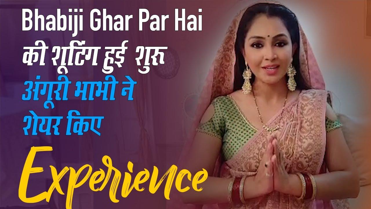 Bhabhi ji Ghar Par Hai: कोरोना काल में शुरू हुई 'भाभीजी घर पर हैं' की शूटिंग - Watch Video