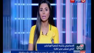 النشرة الرياضية مع فرح علي |  الاسماعيلي يشترط شخصية قوية وابن النادي لمنصب مدير الكرة