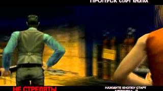 House of the Dead 3/Дом Мертвых 3 (RUS/ENG) [Прохождение, Часть1]