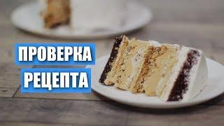 Проверка рецепта. Торт Крещатый яр от канала Yana Ben Delicious channel. Слишком вычурно. / Вып. 292
