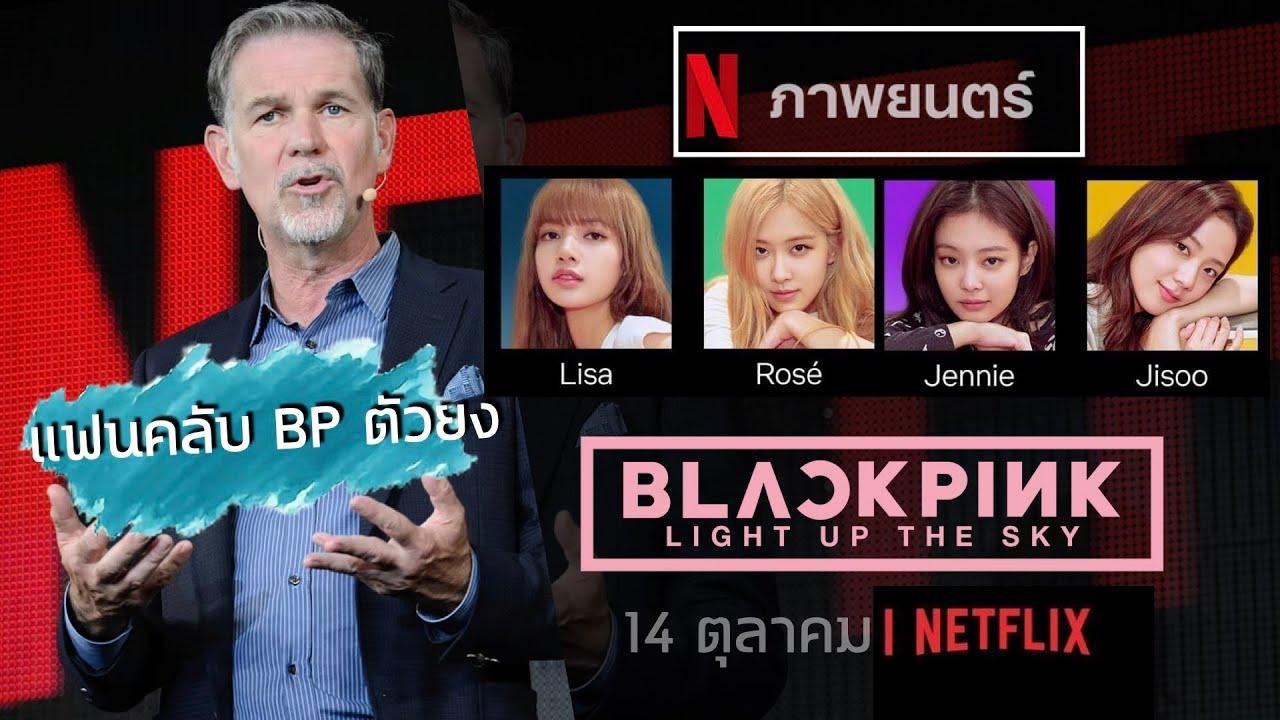 Blackpink คือ KPOP วงแรก ที่มีภาพยนต์สาระคดีบน NETFLIX