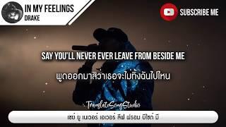 แปลเพลง In My Feelings - Drake