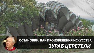 Абхазия 2020. Автобусные остановки работы Зураба Церетели. Отдых в Абхазии.