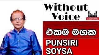 Ekama Magaka Karaoke | Without Voice | Punsiri Soysa | Sinhala Karaoke Channel | Nimesh Karaoke