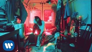 あいみょん - 愛を伝えたいだとか 【OFFICIAL MUSIC VIDEO】