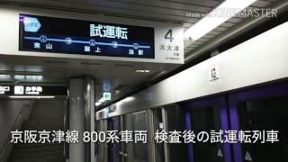 京阪京津線  800系車両の試運転列車