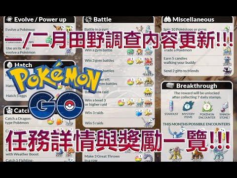 【Pokémon GO】一/二月田野調查內容更新!!!(任務詳情與獎勵一覽!!!) thumbnail