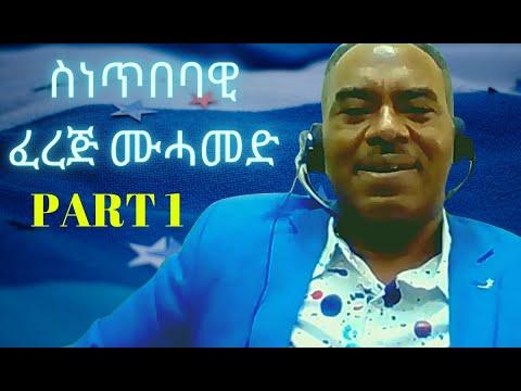 Download New Eritrean Interview 2021 FEREJ MOHAMMED ፈረጅ ሙሓመድ 2021