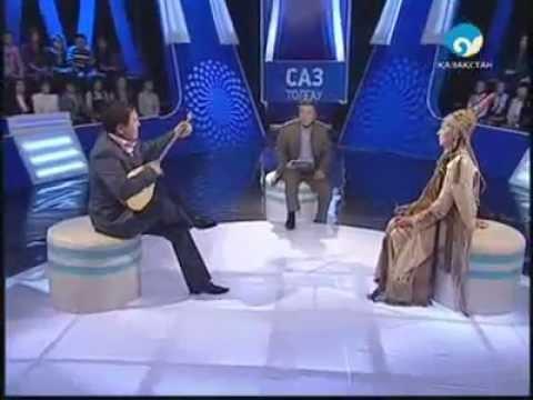 Рамазан Стамғазиев - Біржан Салдың әні ''Он саусақ''