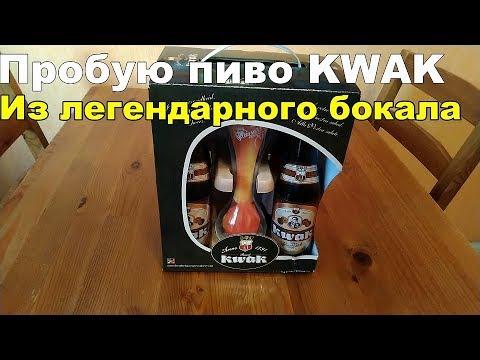 Бельгийский эль KWAK - распаковка и дегустация из легендарного бокала