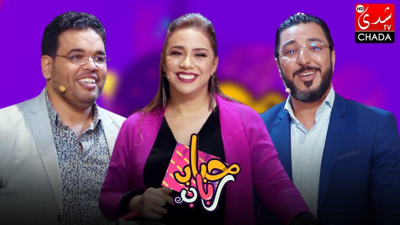 برنامج حباب رباب - الحلقة الـ 26 الموسم الثاني | منصف بوريقي و عدنان الصبونجي | الحلقة كاملة