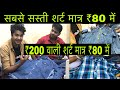 शर्ट ख़रीदे मात्र ₹80 में   INDIA BIGGEST WHOLESALE MARKET BUY CHEAPEST SHIRTS GANDHI NAGAR DELHI