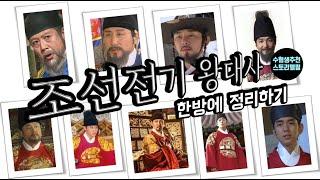[스토리텔링한국사-조선전기왕대사] 태정태세문단세예성!