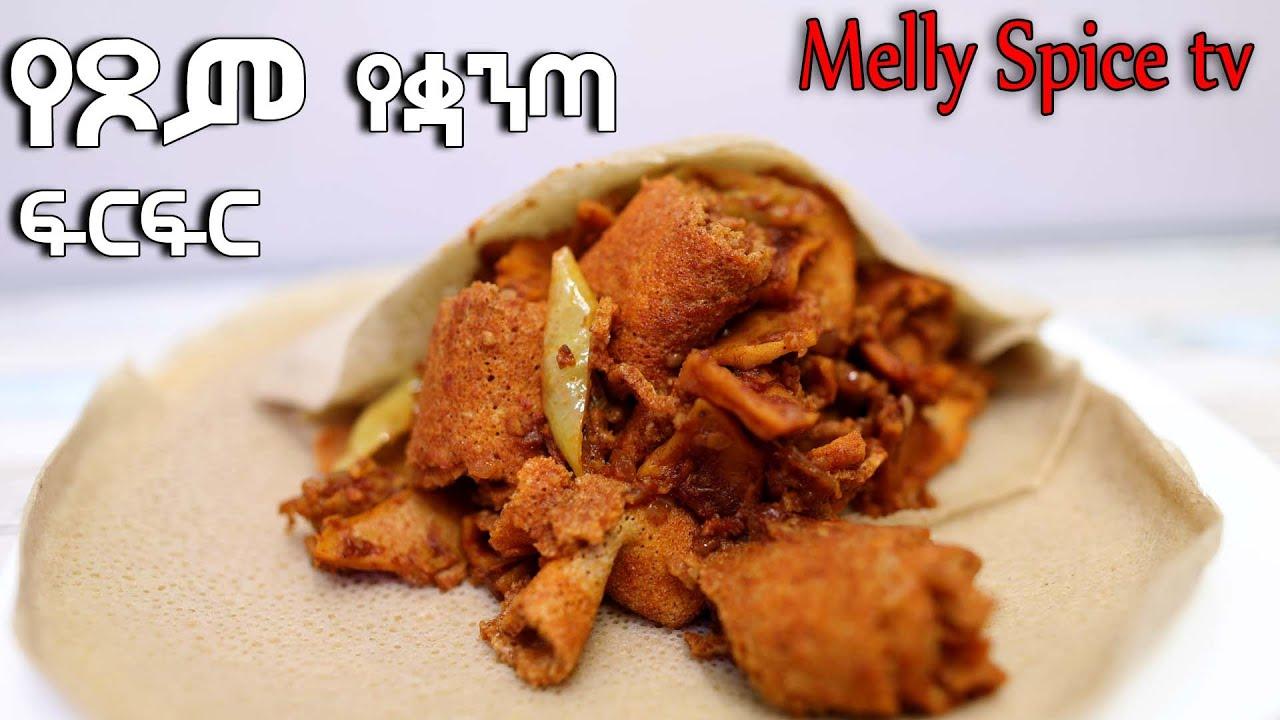 የጾም የቋንጣ ፍርፍር  |Ethiopian food  |