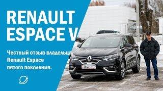 Renault Espace V: честный отзыв владельца