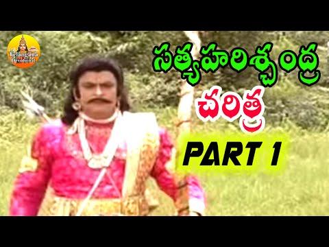 Part 1 - Satya Harischandra Charitra Folk Movie - Telangana Devotional Songs - Telangana Charitralu thumbnail