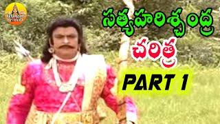 Part 1 - Satya Harischandra Charitra Folk Movie - Telangana Devotional Songs - Telangana Charitralu