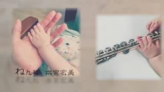 ねんね - 笛人本宮宏美