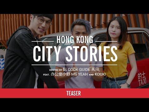 YTFF City Stories: Hong Kong | Dim Cook Guide, Kouki & Miss Yeah | Teaser