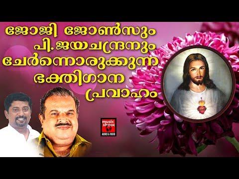 Devotional Songs Of P. Jayachandran # Christian Devotional Songs Malayalam 2018 # Hits Of Joji Johns