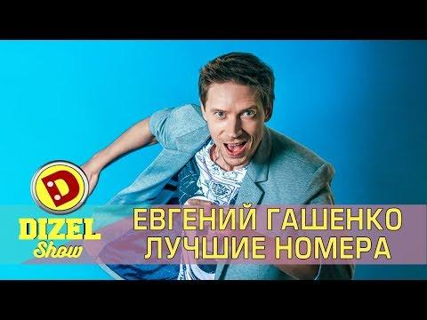Дизель шоу - лучшие приколы с Евгением Гашенко | Дизель Студио, новинки - Видео на ютубе