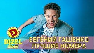 Дизель шоу - лучшие приколы с Евгением Гашенко | Дизель Студио, новинки