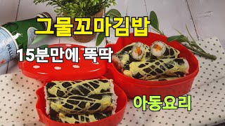 [끼니가치] : #K-Food#Recipe#picnic…