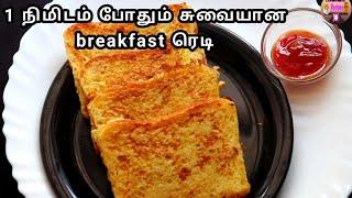 இனி Breakfast செய்ய நேரம் எட்டுக்காது உடனே சுவையான Bread Omlette | Street Stall Bread Omellete