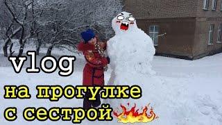 Vlog:★Прогулка с сестрой★Снеговик★