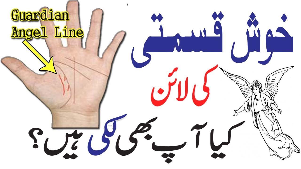 red moon meaning in islam in urdu - photo #2