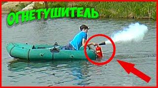 ЛОДКА + ОГНЕТУШИТЕЛЬ = РЕАКТИВНЫЙ ДВИГАТЕЛЬ)!!(В этом видео мы проверим можно ли из огнетушителя сделать реактивный двигатель для лодки. Это самодельный..., 2016-05-12T12:34:17.000Z)