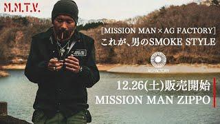 【MISSION MAN × AG FACTORY】特注ZIPPO発売開始!禁煙から一番遠い愛煙家のこだわり!