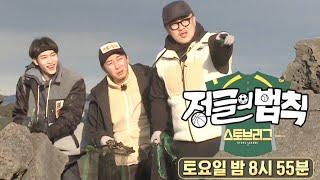 [1월 30일 예고] 탁재훈×데프콘, 파란만장 정글 신고식!ㅣ정글의 법칙(Jungle)ㅣSBS ENTER.