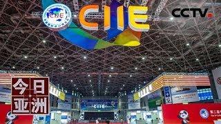 《今日亚洲》 20191105| CCTV中文国际
