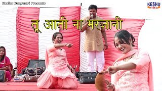 नये साल 2018 पर नया Dance   तू आती ना मरजानी   New Haryanvi Dance 2018   Keshu Haryanvi