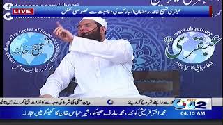 Exclusive speech Hakeem Tariq Mehmood Chughtai | 8 Jun 2018 | City42