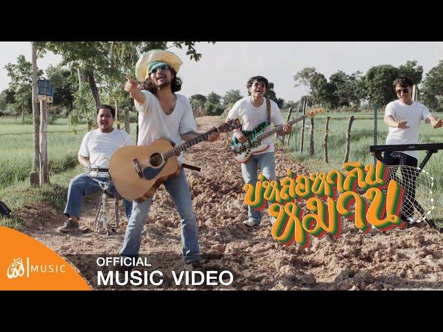 บ่หล่อหากินหมาน -  Kumnomนักบุญการดนตรี  เซิ้ง|Music & Slow Very【Official MV】