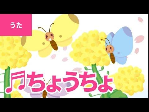【♪うた】ちょうちょ - Choucho|♬ちょうちょ ちょうちょ なのはに とまれ♫【日本の童謡・唱歌 / Japanese Children's Song】