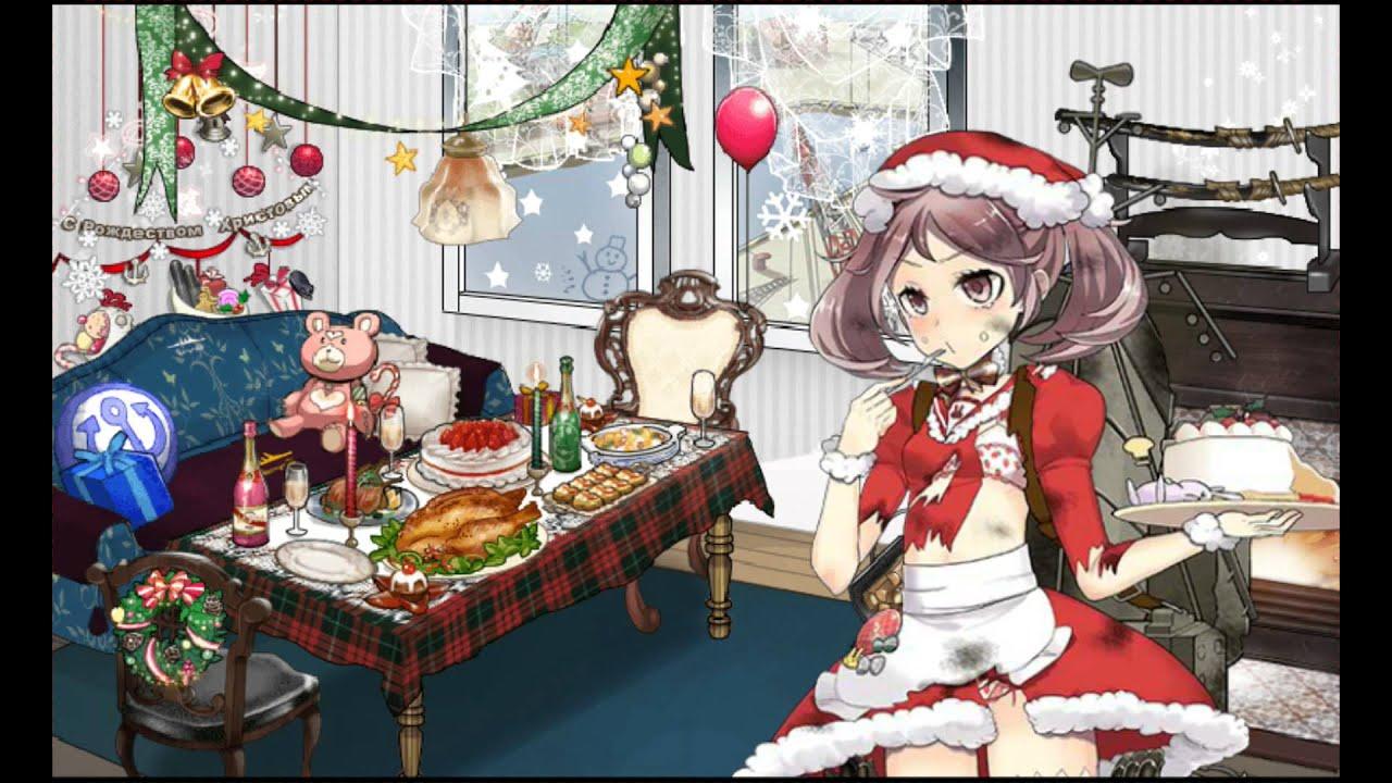 Kancolle - Christmas with Sazanami♥ - YouTube