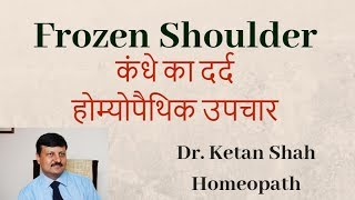 Frozen Shoulder - Homeopathic Medicines | Dr. Ketan Shah M.D. Homeopath |